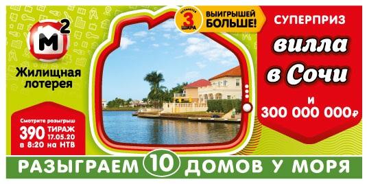 Проверить билет 390 тиража Жилищной лотереи