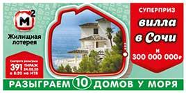 Проверить билет Жилищной лотереи 391 тиража