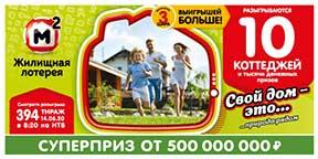 Проверить билет Жилищной лотереи 394 тиража