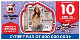 Проверить билет Жилищной лотереи 395 тиража