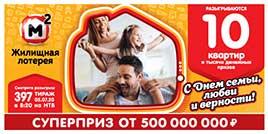 Проверить билет Жилищной лотереи 397 тиража