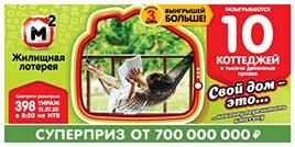 Проверить билет Жилищной лотереи 398 тиража