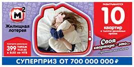 Проверить билет 399 тиража Жилищной лотереи