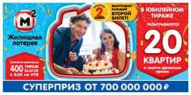 Проверить билет 400 тиража Жилищной лотереи