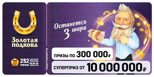 Проверить билет 252 тиража Золотой подковы