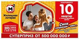 Проверить билет Жилищной лотереи 393 тиража