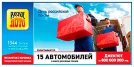 В 1344 тираже Русского призы по полмиллиона рублей