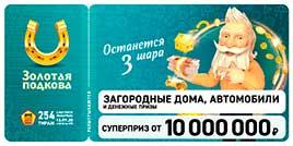 254 тираж Золотой подковы