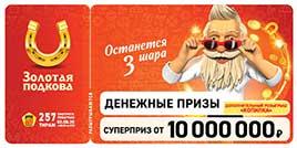 Проверить билет Золотая подкова 257 тираж