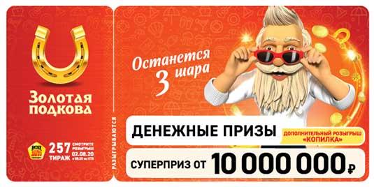 Проверить билет 257 тиража Золотой подковы
