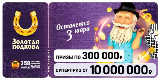 Проверить билет 258 тиража Золотой подковы