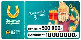 260 тираж Золотой подковы