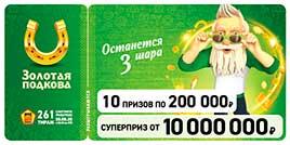 261 тираж Золотой подковы