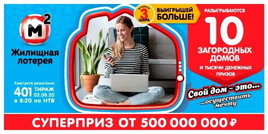 Проверить билет 401 тиража Жилищной лотереи