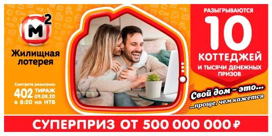 Проверить билет 402 тиража Жилищной лотереи