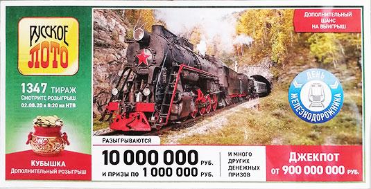 Проверить билет 1347 тиража Русского лото