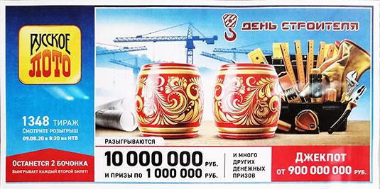 Проверить билет 1348 тиража Русского лото