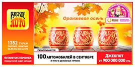 1352 тираж Русского лото