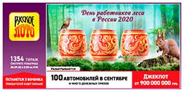 1354 тираж русского лото
