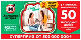 405 тираж Жилищной лотереи