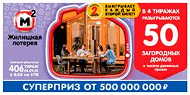 Проверить билет 406 тиража Жилищной лотереи
