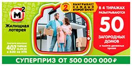 Проверить билет 407 тиража Жилищной лотереи