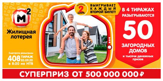 Проверить билет 408 тиража Жилищной лотереи