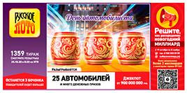 1359 тираж Русского лото