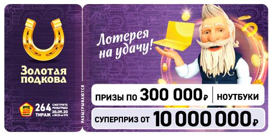 Проверить билет 264 тиража Золотой подковы