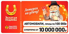 266 тираж Золотой подковы