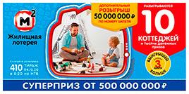 410 тираж Жилищной лотереи