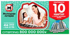 414 тираж Жилищной лотереи
