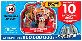 415 тираж Жилищной лотереи