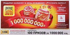Проверить билет 1358 тираж русского лото
