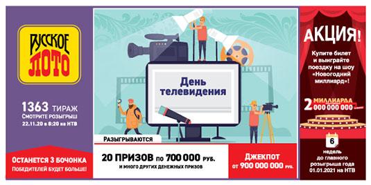 Проверить билет 1363 тиража Русского лото