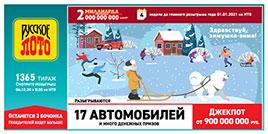 1365 тираж Русского лото