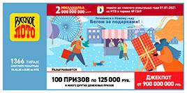 Проверить билет 1366 тираж Русского лото
