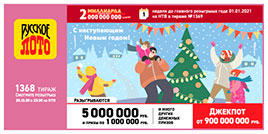 Проверить билет 1368 тираж Русского лото