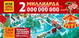 Проверить билет 1369 тираж Русского лото