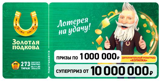 Проверить билет 273 тиража Золотой подковы
