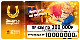 Проверить билет Золотая подкова 277 тираж