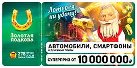 278 тираж Золотой подковы