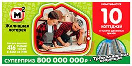 416 тираж Жилищной лотереи