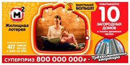 Проверить билет 417 тиража Жилищной лотереи
