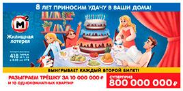 418 тираж Жилищной лотереи