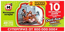 Проверить билет 419 тиража Жилищной лотереи