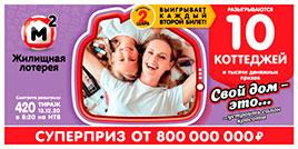 Жилищная лотерея тираж 420