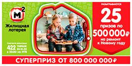 422 тираж Жилищной лотереи