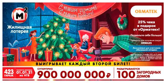 Новогодний 423 тираж Жилищной лотереи