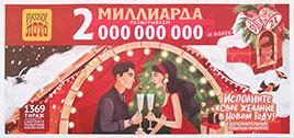 Новогодний 1369 тираж Русского лото